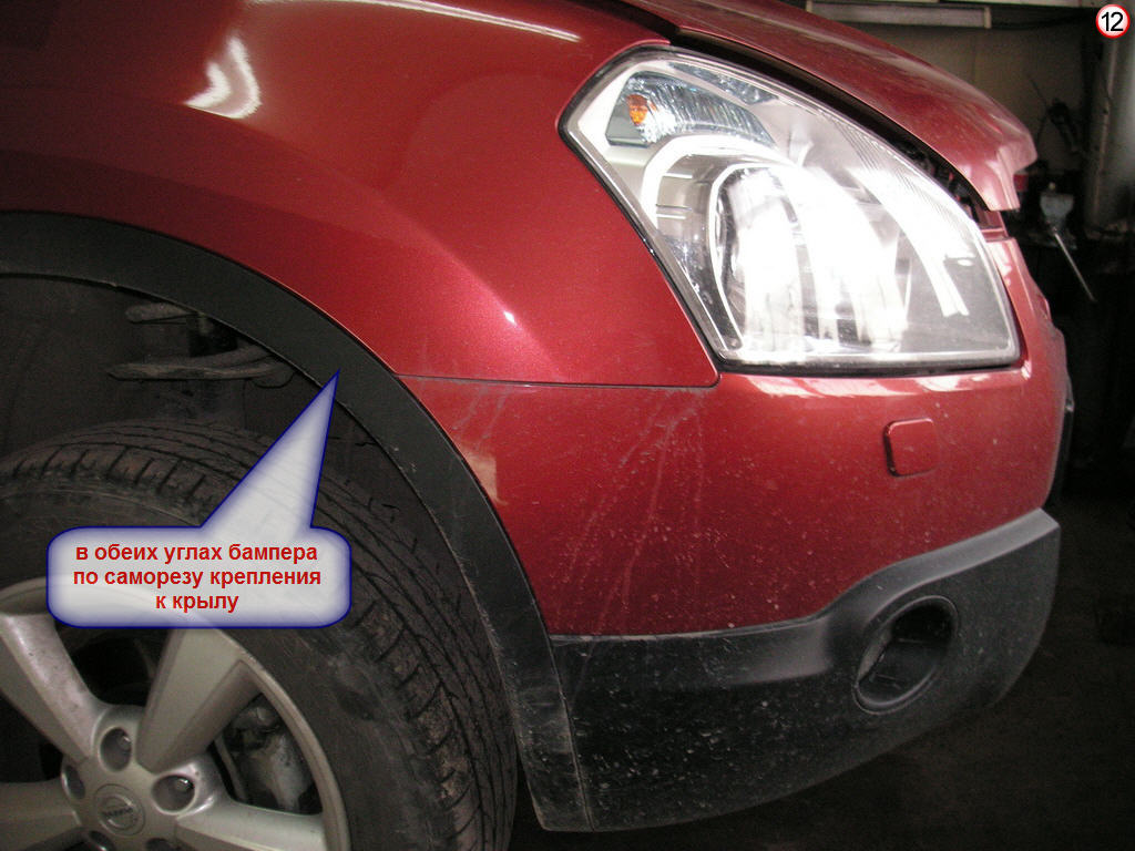 Nissan Qashqai. Как снять передний бампер