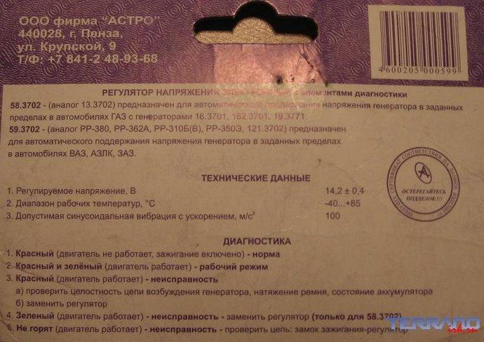 Датчик давления масла 2106 схема подключения фото 1