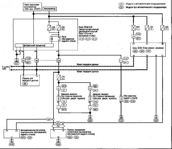 Схема управления обогревателем заднего стекла Nissan Qashqai